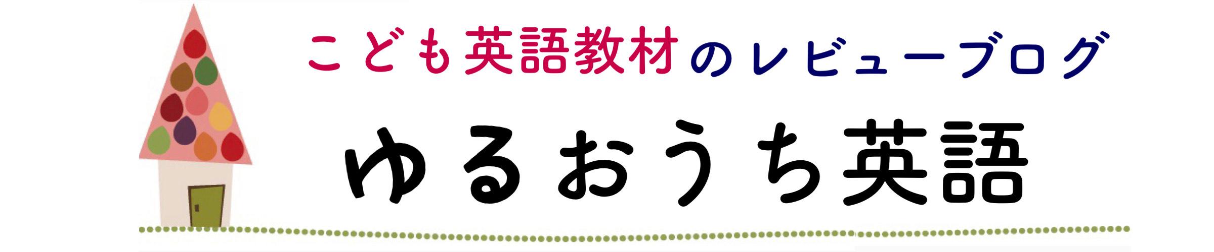 ゆるおうち英語
